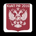 КоАП РФ 2016 (бспл)