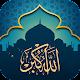 Athan Now : Prayer Times, Quran & Qibla apk