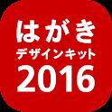 はがきデザインキット2016|挨拶状、ポストカードを簡単印刷 icon