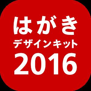 はがきデザインキット 2016
