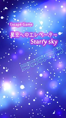 脱出ゲーム:星空へのエレベーターのおすすめ画像1