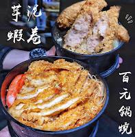 永欣海鮮粥專賣