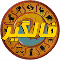فال گیر (فال حافظ،فال تاروت، فال انبیاء، فال قهوه) icon