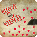 Shayaro Ki Shayari icon