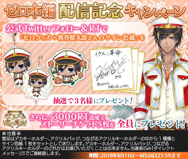 【画像】オリジナルグッズと熊谷健太郎氏サイン色紙をプレゼント!公式Twitterキャンペーンを実施