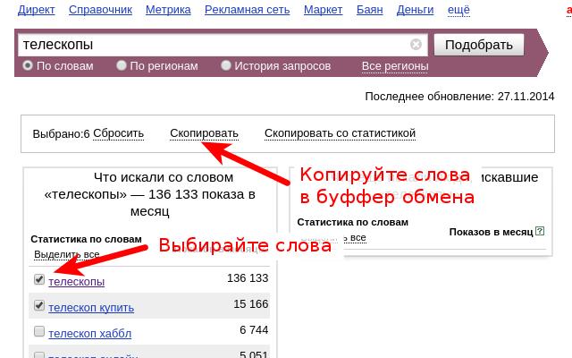 Выбор ключевых слов в wordstat.yandex.ru