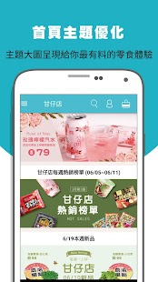 甘仔店 - 一次買齊世界美味零食- screenshot thumbnail
