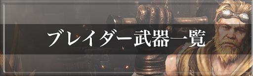V4_ブレイダー武器一覧