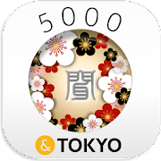 Listening Quiz! 5000 Japanese/English words