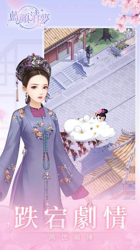 藍顏清夢——穿越清朝當皇妃 screenshot 2