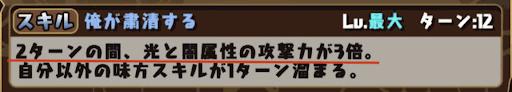 沖田総悟スキル