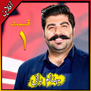 Behnam Bani 1 بهنام بانى