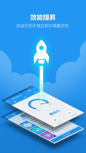 360 Security - 最佳清理 加速及杀毒軟體