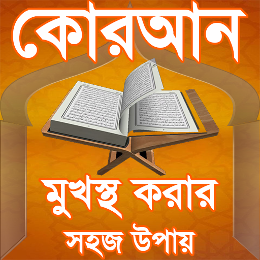 quran sharif bangla memories