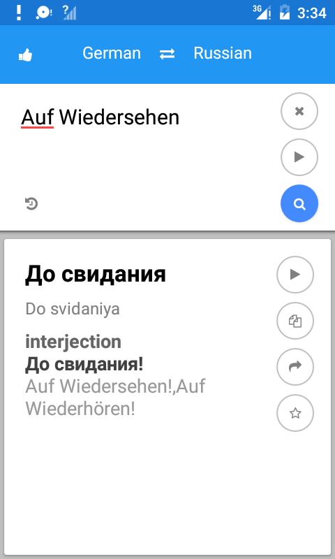 German Translation Russian 111