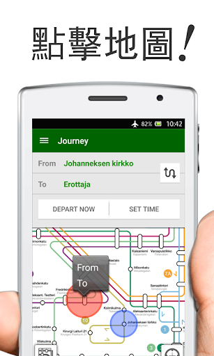 Transit Nordic by NAVITIME