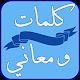 com.kingapk.klam3ibar APK