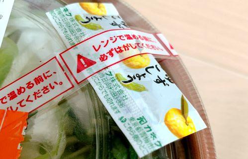 セブンイレブン 1/2日野菜 鍋