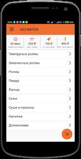 БЕЗ ВИЛОК | Russia - náhled