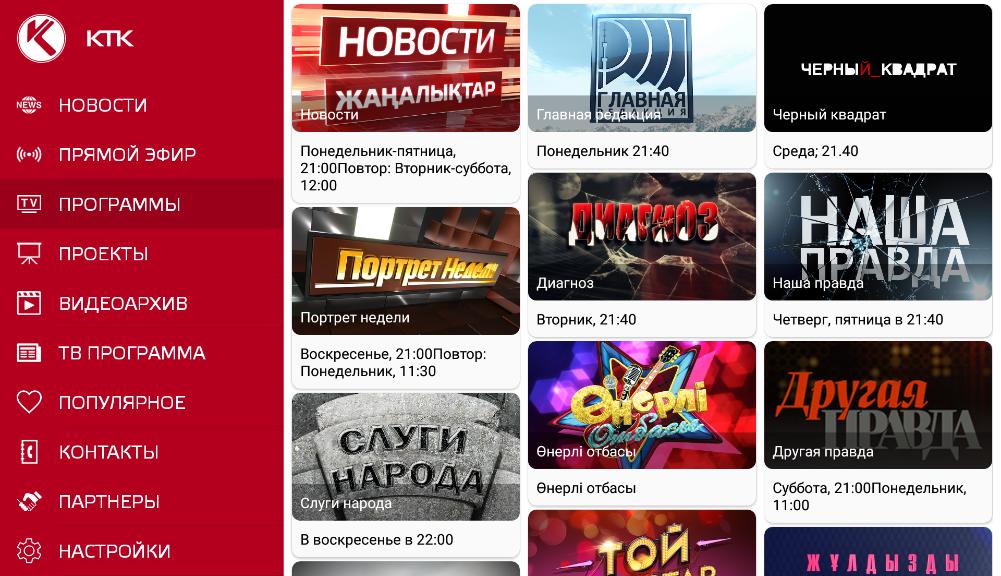 Телеканал ктк тв онлайн прямой эфир
