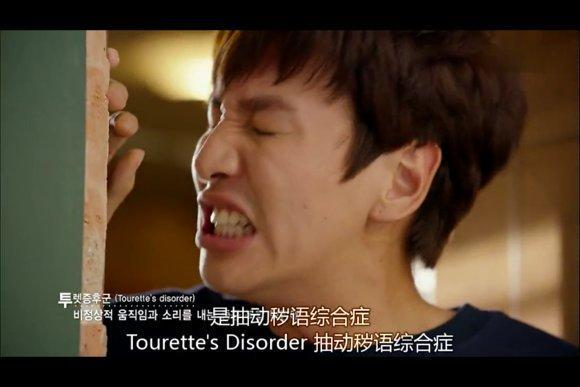 Kết quả hình ảnh cho kwangsoo tourette
