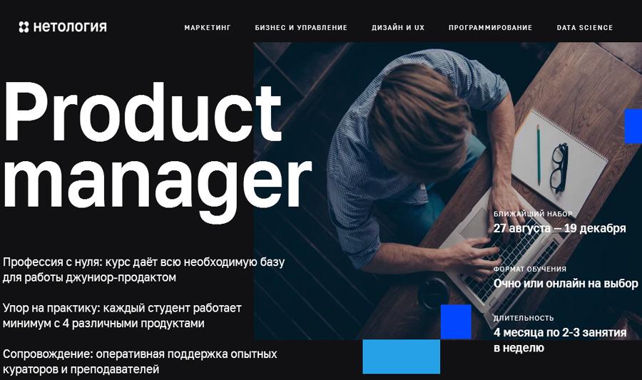 Курс Product Manager от Нетологии