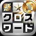 懸賞クロスワード icon