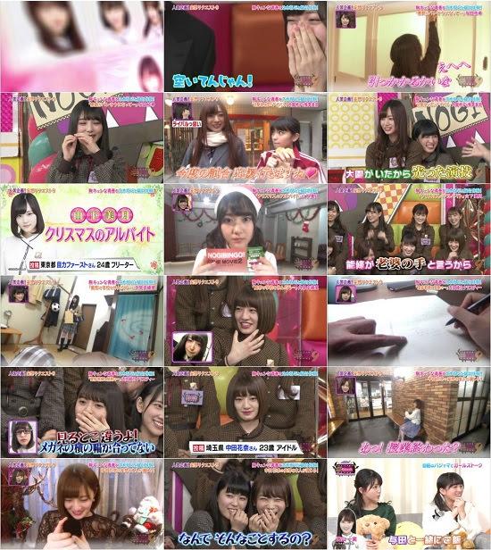 (TV-Variety)(720p) 乃木坂46 – NOGIBINGO!9 ep09 171211