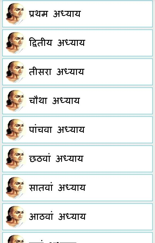 Screenshots of Complete Chanakya Niti Hindi for Android