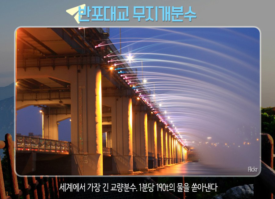 2 banpo bridge