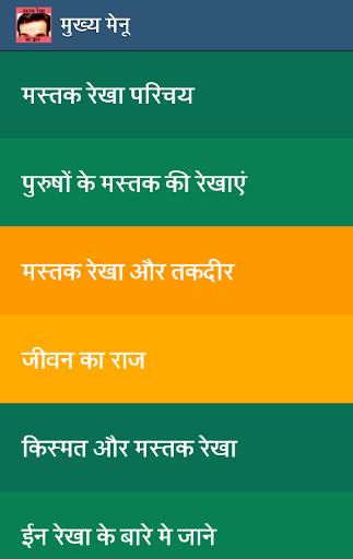 Mastak Rekha Gyan in Hindi