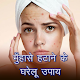 Download Acne and Pimples Home Remedies For PC Windows and Mac
