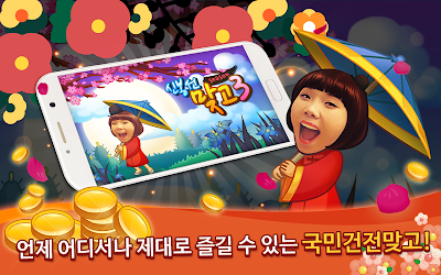 신봉선맞고3 : 국민고스톱 APK Download – Free Card GAME for Android 8