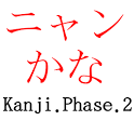 NyanKana: Kanji Phase 2 icon