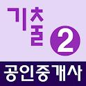 공인중개사 기출문제 완전정복 (2차) icon