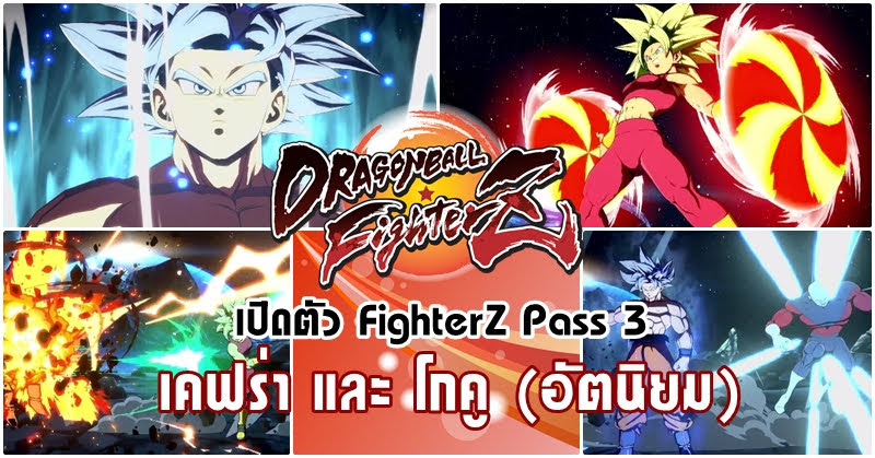 Dragon Ball FighterZ ปล่อยข้อมูล FighterZ Pass 3