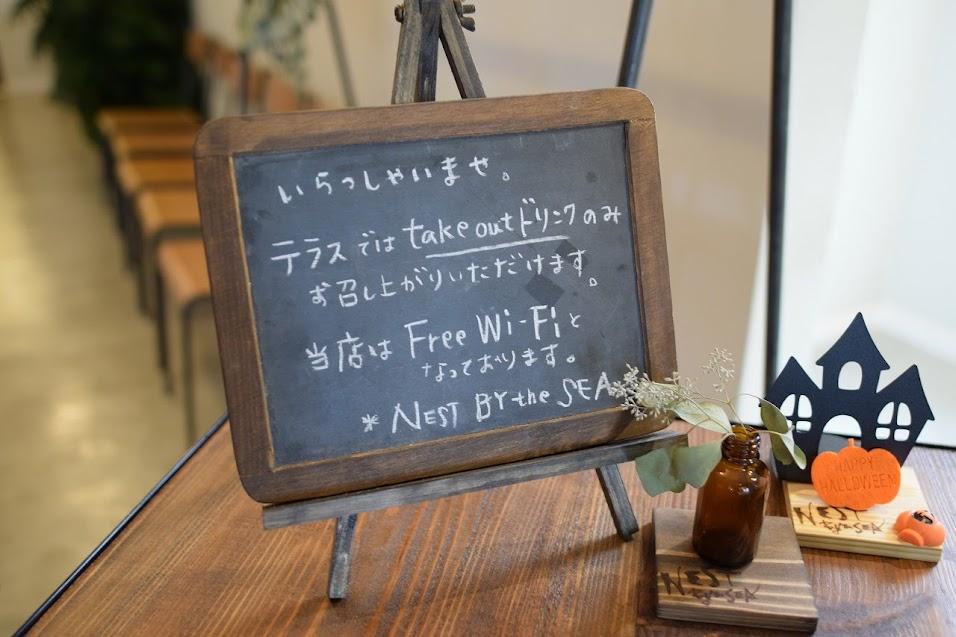 新舞子のカフェ「ネストバイザシー」はコーヒーテイクアウト可能