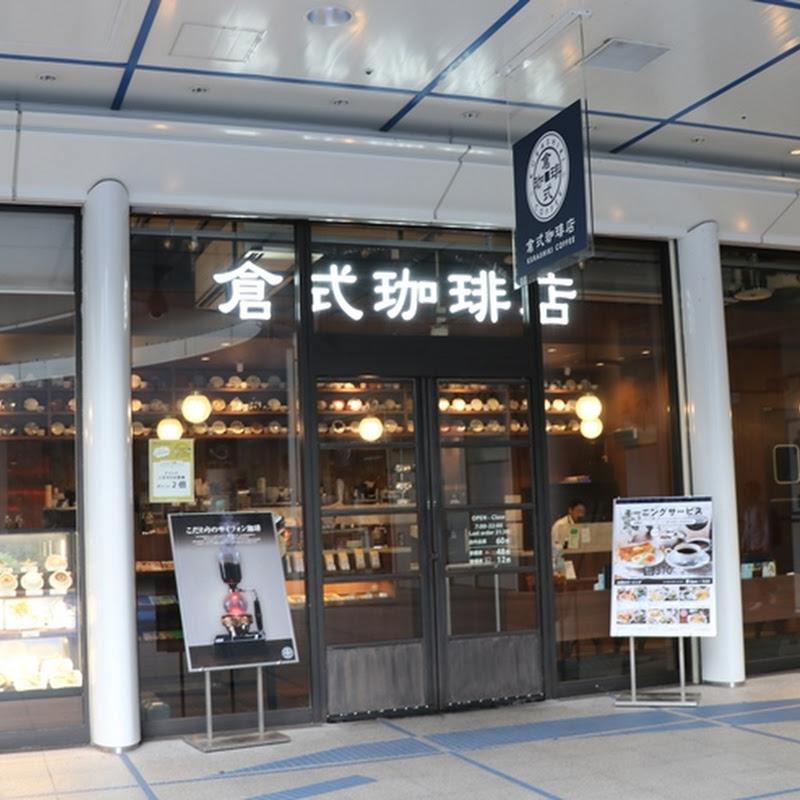 全国にチェーン展開している倉式珈琲店で楽しめるコスパ抜群のサイフォンコーヒーとモーニングセットとは?