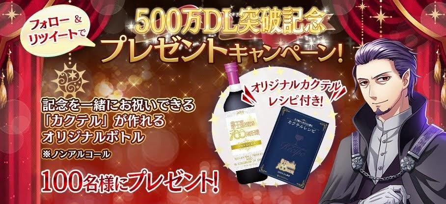 500万DL記念プレゼントキャンペーン