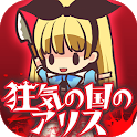 Evolution Alice of an Madness icon