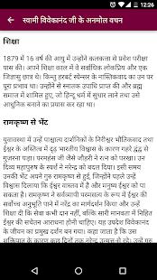 स्वामी विवेकानंद के अनमोल वचन | Swami Vivekananda - náhled
