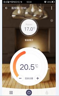 智能温控器 - náhled