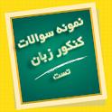 نمونه سوالات کنکور زبان ( تست ) icon