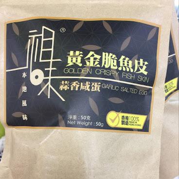 祖味-黃金脆魚皮(蒜香鹹蛋味)Golden Crispy Fish Skin(Garlic Salted Egg)