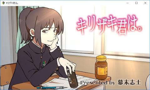 【画像】『キリザキ君は。』ゲームタイトル画面