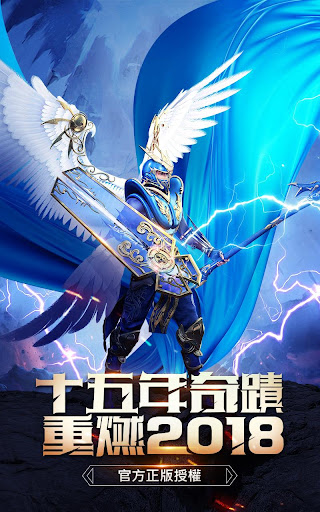 奇蹟MU:大天使之劍H5 for PC
