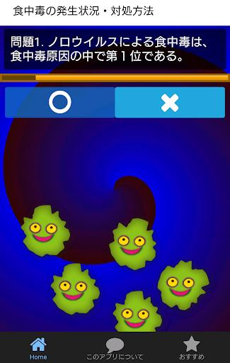 無料医疗Appのノロウイルスについてクイズで学ぼう|記事Game