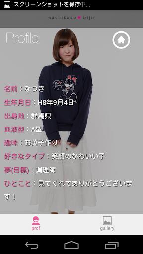 なつき ver. for MKB