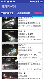Japan Road Traffic Viewer - náhled