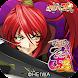 [モバ7]CR戦国乙女3 Android